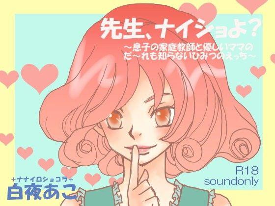 【ナナ イメージ】妖艶な人妻先生家庭教師の、ナナのイメージ寝取り・寝取られ誘惑の同人エロ漫画。