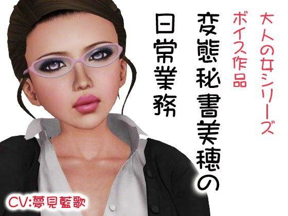 【SL★ERO工房 同人】変態秘書美穂の日常業務