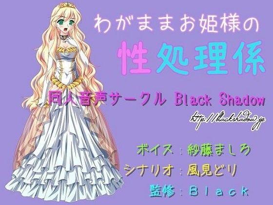 【Black Shadow 同人】わがままお姫様の性処理係