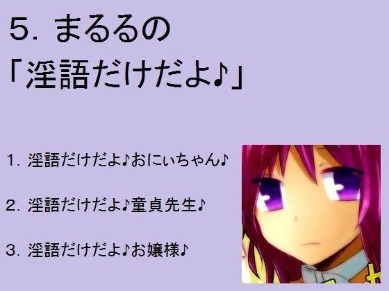 【オリジナル同人】5.まるるの「淫語だけだよ♪」