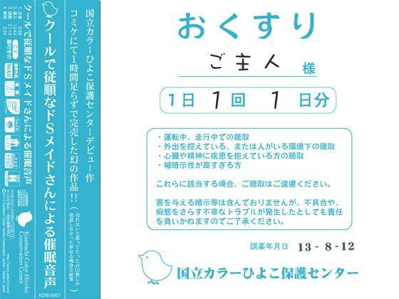 【メイド 催眠】ツンデレドSなメイドの催眠フェラ洗脳調教オナニーの同人エロ漫画!!