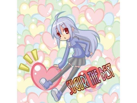 SUGURI THE BEST_同人ゲーム・CG_サンプル画像01