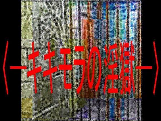 【コボラ・カンパニー 同人】キキモラの淫獄