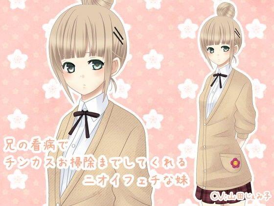 【妹 淫語】妹の淫語性欲処理フェラ包茎の同人エロ漫画!