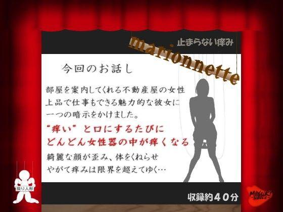 【MIYUKI-voice- 同人】マリオネット~止まらない痒み~