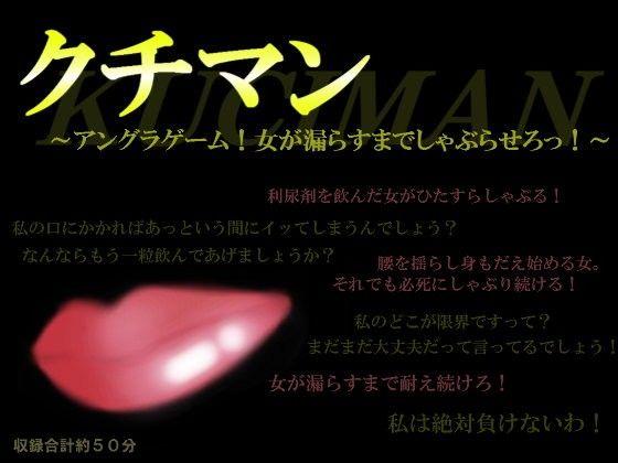 【MIYUKI-voice- 同人】クチマン~アングラゲーム!女が漏らすまでしゃぶらせろっ!~