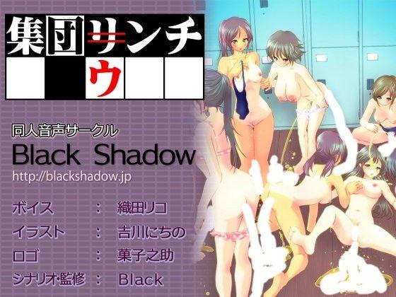 【Black Shadow 同人】集団ウンチ