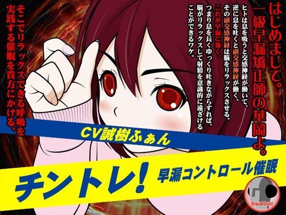 【カジハラエム 同人】チントレ!-早漏コントロール催眠-