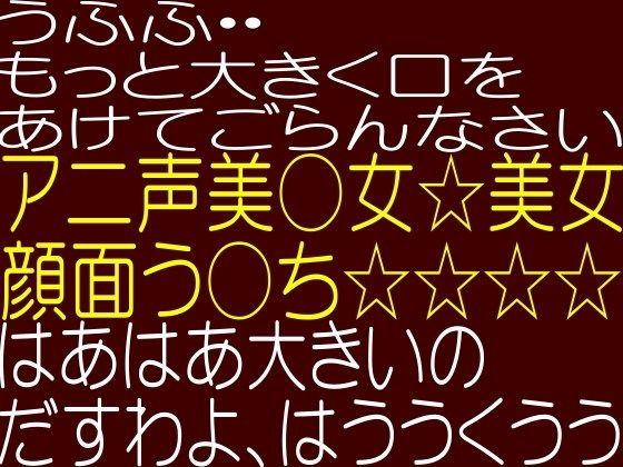 アニ声美○女☆美女☆顔面う○ち-☆奴隷戦士リオナ☆融合神ゲノマァーダー