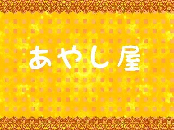 【オリジナル同人】あやし屋~橙果~