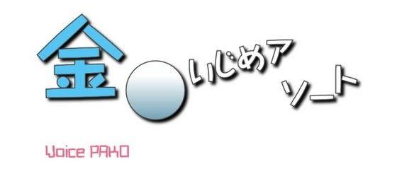 【声☆性☆制 同人】金玉いじめアソート