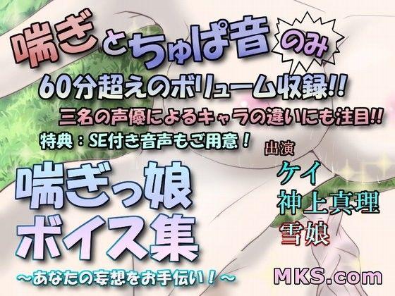 【オリジナル同人】喘ぎっ娘ボイス集~あなたの妄想をお手伝い!~