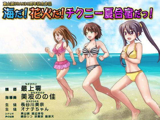 【東山誠BRAND 同人】東山誠BRAND8周年記念作品『海だ!花火だ!チクニー夏合宿だっ!』