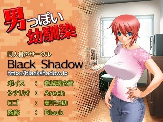 【Black Shadow 同人】男っぽい幼馴染