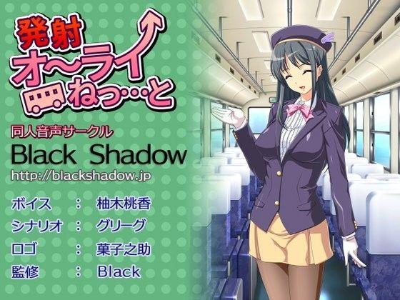 【Black Shadow 同人】発射オ~ライねっ…と