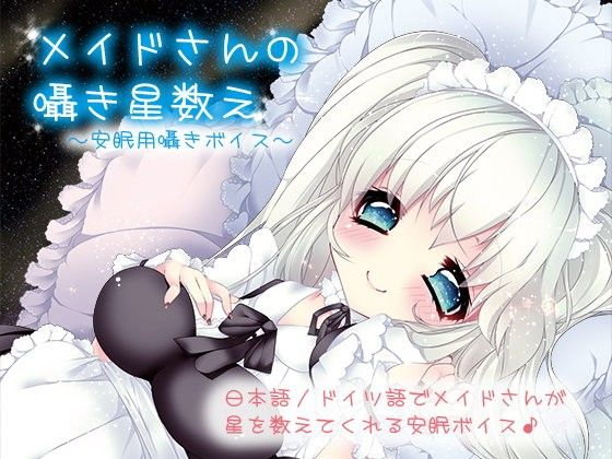 【オリジナル同人】メイドさんの囁き星数え~安眠用囁きボイス~