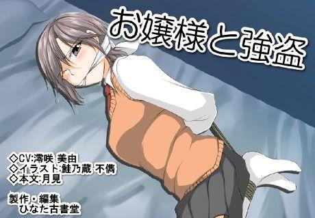 【お嬢様 拘束】お嬢様の拘束緊縛イメージ縛りの同人エロ漫画!!
