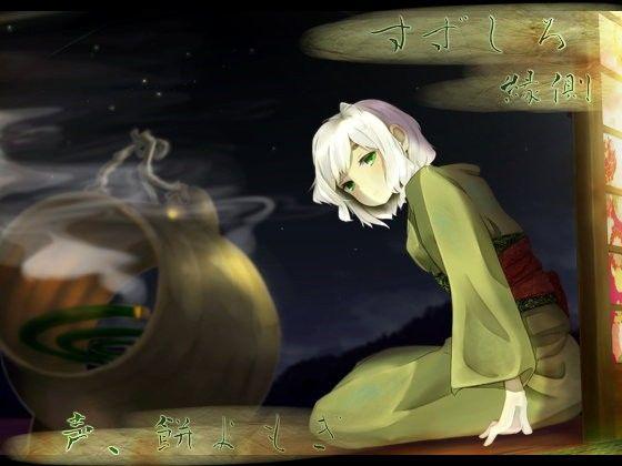 【オリジナル同人】道草屋 すずしろ-縁側