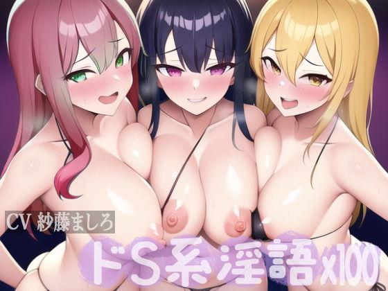 ドS系淫語×100