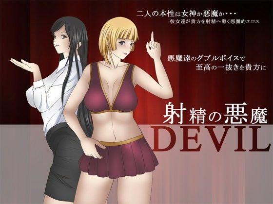 射精の悪魔_同人ゲーム・CG_サンプル画像01