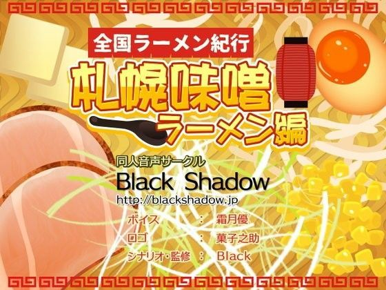 Black Shadow