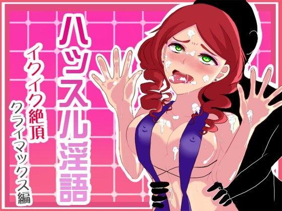 【Sパートナーズ 同人】ハッスル淫語イクイク絶頂クライマックス編
