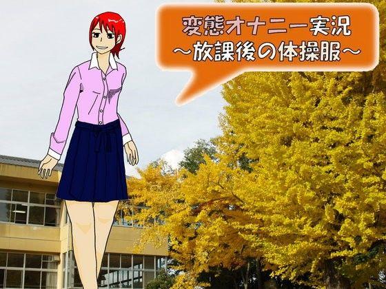 【アナウンサー オナニー】変態な体操着のアナウンサーのオナニーぶっかけ企画の同人エロ漫画!!