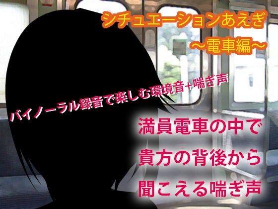 【痴女 痴漢】痴女少女の痴漢露出の同人エロ漫画。