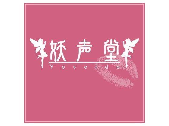 [同人]「053 ひろこ(30才/テレアポ)」(妖声堂)