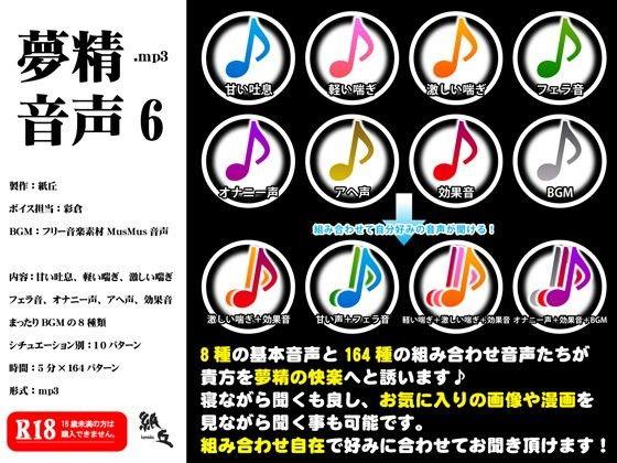 【紙丘 同人】夢精音声6.mp3