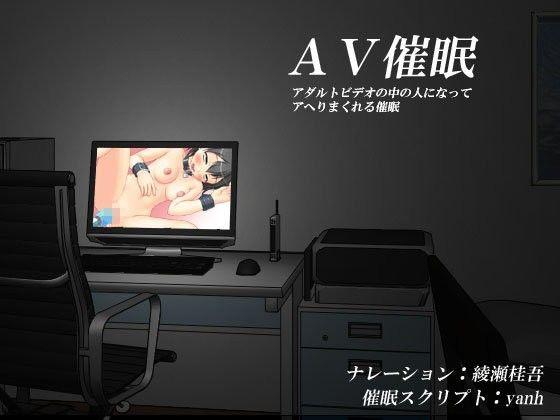 【無料】AV催眠〜アダルトビデオの中の人になってアヘりまく...