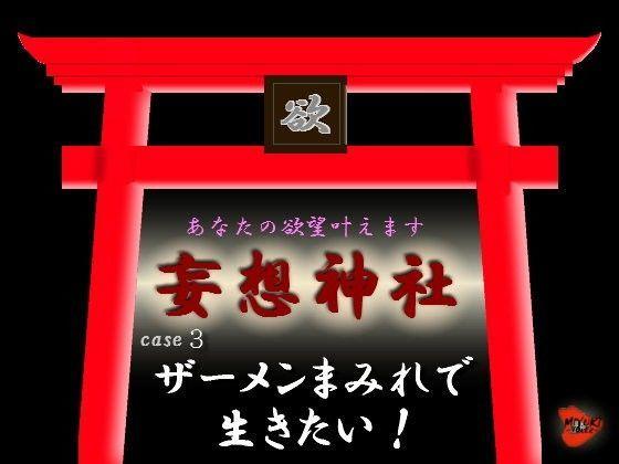 [同人]「妄想神社 case3 ザーメンまみれで生きたい!」(MIYUKI-voice-)