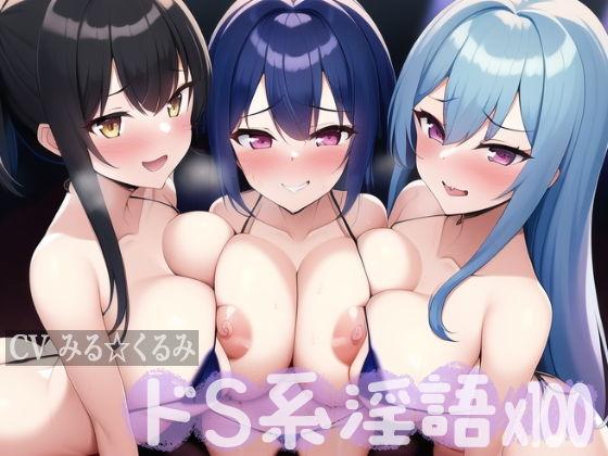 【オリジナル同人】ドS系淫語×100 Vol.2