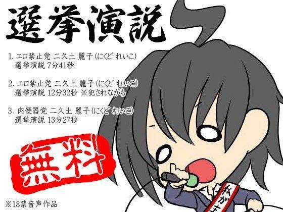 [同人]「【無料】選挙演説」(ケチャップ味のマヨネーズ)