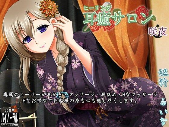 【立体音響】耳癒サロン 咲夜【耳かきサロン】