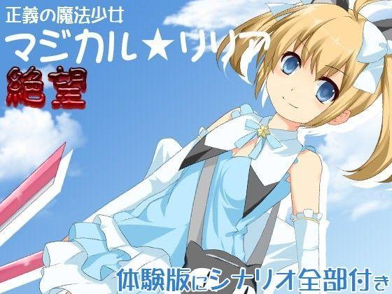 正義の魔法少女マジカル★リリア 絶望の表紙
