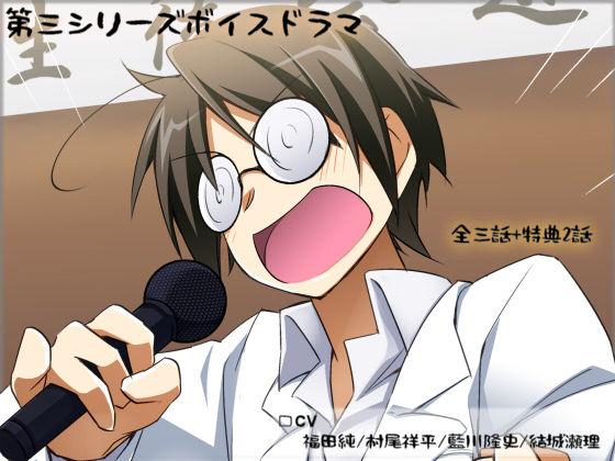 第三中学シリーズボイスドラマ「橋本部長の生徒会選挙」の表紙