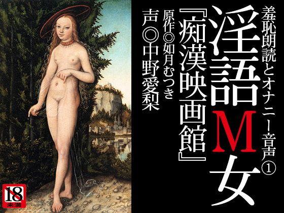 『淫語M女』第一号「痴漢映画館」_同人ゲーム・CG_サンプル画像01