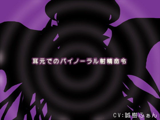 耳元でのバイノーラル射精命令_同人ゲーム・CG_サンプル画像01