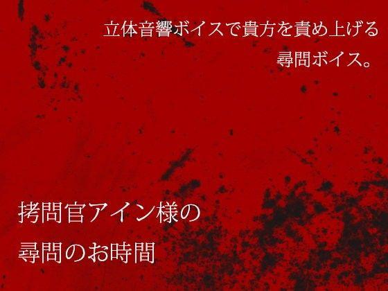 【黒月堂 同人】拷問官アイン様の尋問のお時間