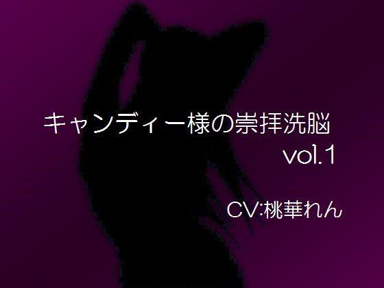 キャンディー様の崇拝洗脳vol.1