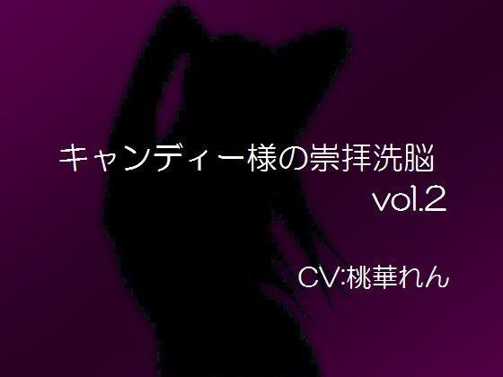キャンディー様 の崇拝洗脳vol.2
