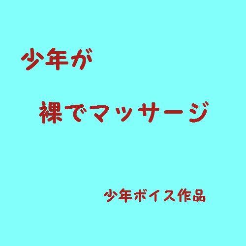 [同人]「少年が裸でマッサージ」(はだかんぼ)