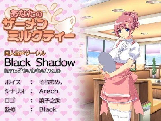 【Black Shadow 同人】あなたのザーメンミルクティー