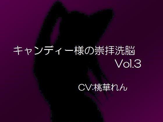 キャンディー様の崇拝洗脳vol.3