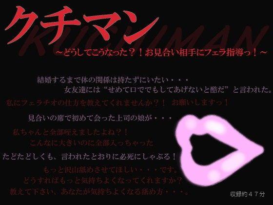【MIYUKI-voice- 同人】クチマン~どうしてこうなった?!お見合い相手にフェラ指導っ!~