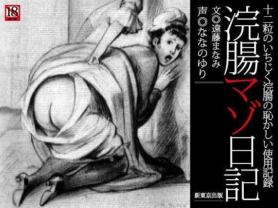 [同人]「『浣腸マゾ日記』 十二粒のいちじく浣腸の恥かしい使用記録」(マニアボイス)