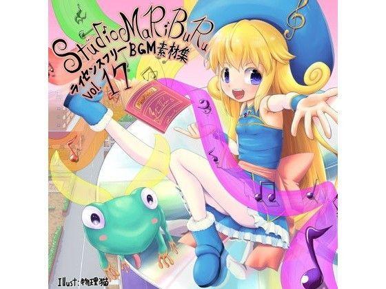 [同人]「Studio MaRiBuRu ライセンスフリーBGM素材集 vol.17」(Stu...