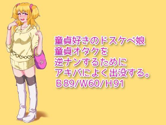 [同人]「ドスケベ逆ナン娘の童貞狩り!」(Voice Ace)