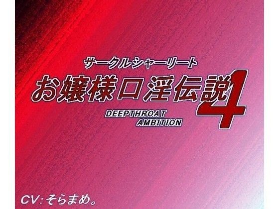 [同人]「お嬢様口淫伝説4DEEPTHR●ATAMBITION」(サークルシャーリート)